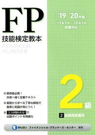 FP技能検定教本2級(2分冊 '19〜'20年版) 金融資産運用 [ きんざいファイナンシャル・プランナーズ・ ]