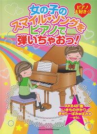 女の子のスマイル・ソングをピアノで弾いちゃおっ! (ピアノ大好き☆)