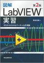 図解LabVIEW実習第2版 ゼロからわかるバーチャル計測器 [ 堀桂太郎 ]