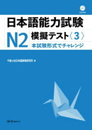 日本語能力試験N2模擬テスト(3)
