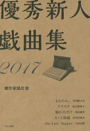 優秀新人戯曲集2017