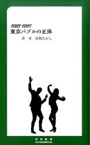 1985-1991東京バブルの正体
