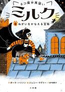 ネコ魔女見習い ミルク(2)