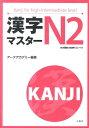 漢字マスターN2 Kanji for high-intermedia [ アークアカデミー ]
