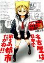 八十亀ちゃんかんさつにっき(1) (IDコミックス REXコミックス) [ 安藤正基 ]