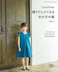 LaLa Dress踊りだしたくなる女の子の服 (レディブティックシリーズ) [ 鳥巣彩子 ]