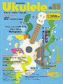 ウクレレ・マガジン(VOLUME 25)