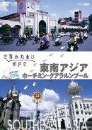 世界ふれあい街歩き 東南アジア ホーチミン・クアラルンプール