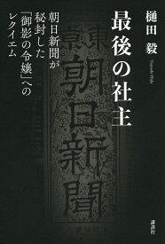 最後の社主 朝日新聞が秘封した「御影の令嬢」へのレクイエム [ 樋田 毅 ]