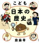 こども日本の歴史