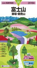 富士山(2018年版)