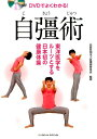 DVDでよくわかる!自彊術 東洋医学をルーツとする日本初の健康体操 [ 自彊術普及会 ]