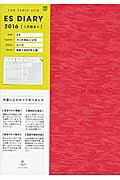 ESダイアリー/A5/バーチカル+メモ/ピンク(2016)