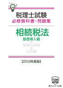 税理士試験必修教科書・問題集相続税法基礎導入編(2019年度版)