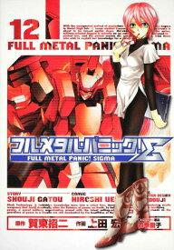 フルメタル・パニック! Σ(12) (角川コミックスドラゴンJr.) [ 上田宏 ]