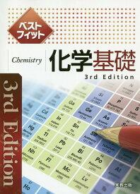 ベストフィット化学基礎3rd Edit [ 実教出版編修部 ]