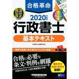 合格革命行政書士基本テキスト(2020年度版)