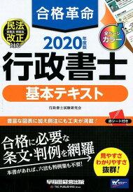 2020年度版 合格革命 行政書士 基本テキスト [ 行政書士試験研究会 ]