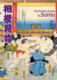 相撲見物 バイリンガルで楽しむ日本文化 [ 伊藤勝治 ]