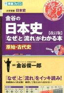 金谷の日本史(原始・古代史)改訂版