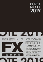 FOREX NOTE 2019 為替手帳 黒