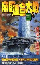 帝国連合大戦(3)