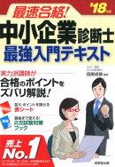 最速合格!中小企業診断士最強入門テキスト('18年版)