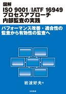 図解 ISO 9001/IATF 16949 プロセスアプローチ内部監査の実践