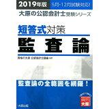 短答式対策監査論(2019年版) (大原の公認会計士受験シリーズ)