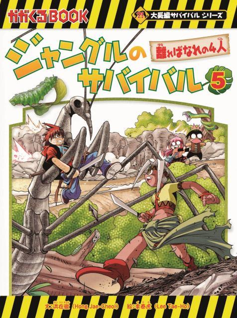 ジャングルのサバイバル(5) 離ればなれの4人 (かがくるBOOK 大長編サバイバルシリーズ) [ 洪在徹 ]