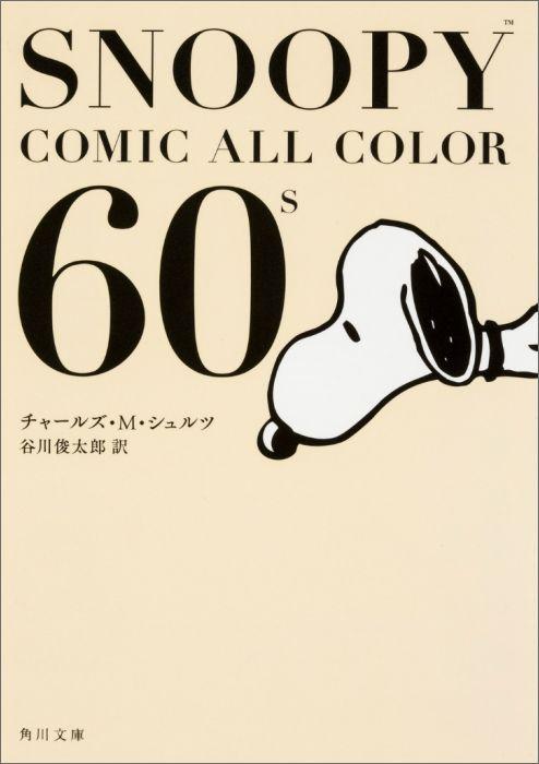 SNOOPY COMIC ALL COLOR 60's (角川文庫) [ チャールズ・M.シュルツ ]