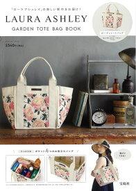LAURA ASHLEY GARDEN TOTE BAG BOOK