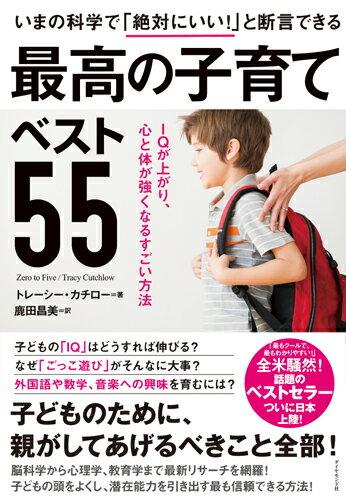 最高の子育てベスト55 IQが上がり、心と体が強くなるすごい方法 [ トレーシー・カチロー ]
