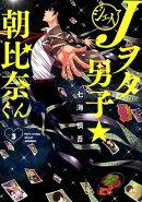 Jヲタ男子☆朝比奈くん(3)