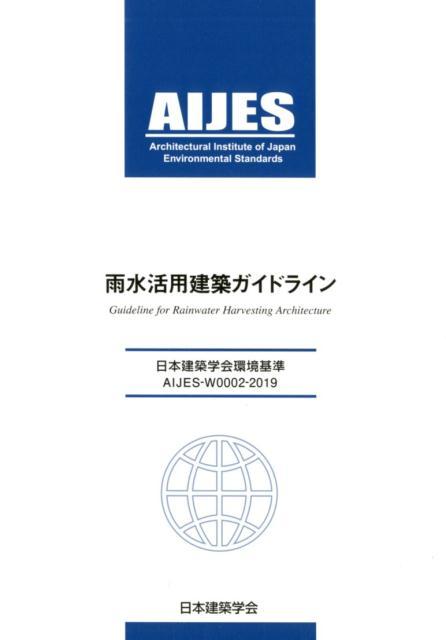 雨水活用建築ガイドライン第2版 日本建築学会環境基準AIJES-W0002-201 [ 日本建築学会 ]