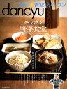 ニッポン野菜食堂 (プレジデントムック dancyu満天★青空レストラン)