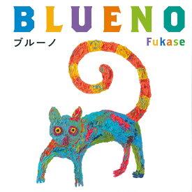 ブルーノ (福音館の単行本) [ Fukase ]