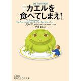 カエルを食べてしまえ!新版 (知的生きかた文庫)
