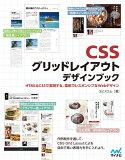 CSSグリッドレイアウトデザインブック