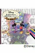 大人ディズニー素敵な塗り絵レッスンブック夢の世界へ