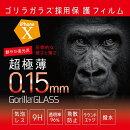 iPhoneX高硬度9Hガラス ゴリラ 0.15mm