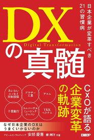 DXの真髄 日本企業が変革すべき21の習慣病 [ 安部 慶喜 ]
