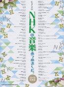 NHKの音楽あつめました。(2018年度版)