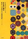 かぎ針で編むモチーフデザインBOOK 多彩な模様と配色のアイデア集 [ ザ・ハレーションズ ]