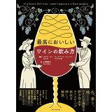 最高においしいワインの飲み方