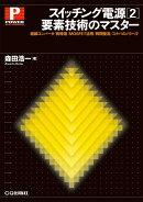 スイッチング電源[2]要素技術のマスター