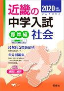 近畿の中学入試(標準編)社会(2020年度受験用)
