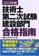 技術士第二次試験建設部門合格指南(2012年版)
