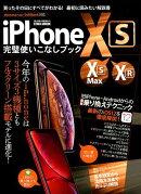iPhone XS・XS Max・XR完璧使いこなしブック