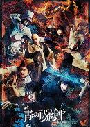 舞台「青の祓魔師」京都紅蓮篇【Blu-ray】